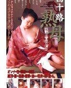四十路熟母 妖艶な蜜壺の滴り