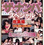 ザ・ナンパスペシャル 総集編38 VOL.186〜VOL.190