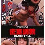 TOHJIRO的 密室調教 癒し系美少女ペット つぼみ