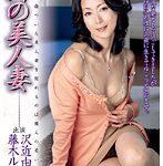 隣の美人妻 沢近由紀美 藤木ルイ