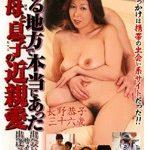 ある地方で本当にあった 義母と息子の近親愛 長野恭子