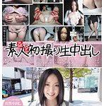 元祖 素人初撮り生中出し 明●乳業女子社員 小嶋さん