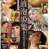 精液泡姫集 8人のスペルマフリーク ザーメン実験室総集編