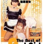 The Best of Angel Girl 沢山涼子×篠原真女