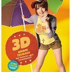 3D 天海つばさ