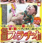可愛いお嬢さんたちが臭いチンポの皮を剥いてチンカスごと舐め上げる 包茎フェラチオ映像