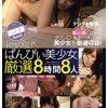 ぱんぴぃ美少女 厳選8時間8人 vol.1