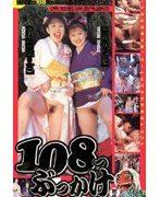108つぶっかけ 煩悩ザーメン108発喰らえっ!!
