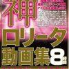 神ロ○ータ動画集2000年〜2008年