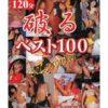破る ベスト100 selection