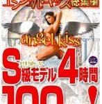 2006エンジェルキッス総集編 S級モデル4時間100連発!