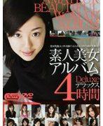 素人美女アルバム デラックス4時間