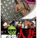 流浪のハメ撮り師嶋章平がイク 全国人妻不倫キャラバン vol.04