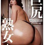 巨尻熟女 4 藤原絵理香