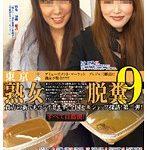 素人ナンパトイレ号がゆく 外伝 東京熟女脱糞9