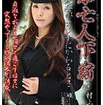 未亡人下宿 〜人妻がオンナにかわるとき 村上涼子 麻里