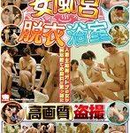 北関東保養施設内女風呂 脱衣 浴室 高画質盗撮
