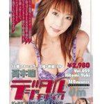 デジタルモザイク Vol.059 憂木瞳