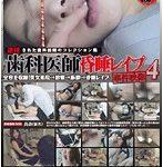 逮捕された歯科医師のコレクション集 歯科医師昏睡レイプ事件映像 4