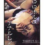 クロロホルムアナルレイプ TARGET 01
