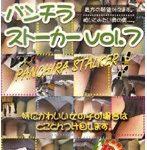 パンチラストーカー vol.7