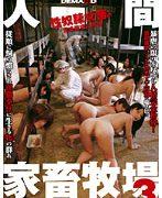 人間家畜牧場 3