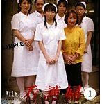 黒い看護婦 1 [変態ドリーム病棟]