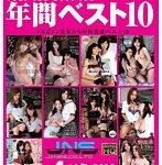 2012年レズ年間ベスト10