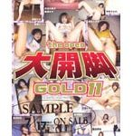 The Open 大開脚GOLD11
