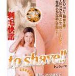 剃毛快諾 to shave! 吉沢リコ