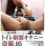丸の内 トイレ制服オナニー盗撮 05