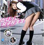 とびっこ女子校生 3