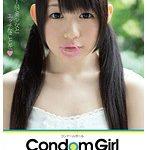 Condom Girl 小西まりえ コンドームで美少女とエッチなことを◆