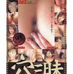穴三昧Vol.1