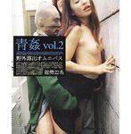 青姦 野外露出オムニバス vol.2