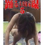 踊る大放尿線5 青空スタジオin山中湖