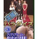 浣腸パラダイス3〜ザうんこ我慢!〜