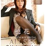 穂花PREMIUM BOX SPECIAL ALL SEX 24時間