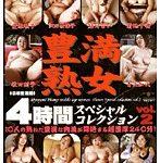豊満熟女4時間スペシャルコレクション VOL.2