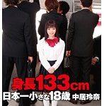 身長133cm 日本一小さな18歳 ○学4年生並!AV史上もっとも背が低い超ミニロリ美少女デビュー 中居玲奈