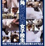 街角透け乳首女子校生 Vol.2