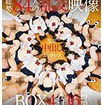 総勢84人の乱交映像BOX 16時間