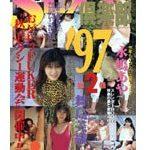 SEXY倶楽部.97 第2巻
