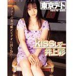 Kissして… 井上彩 東京デート