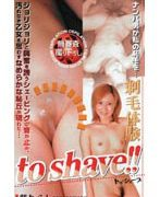 剃毛体験 to shave! 藤丸らん