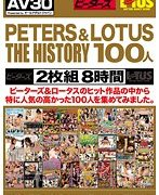 【AV30】PETERS&LOTUS THE HISTORY 100人 8時間