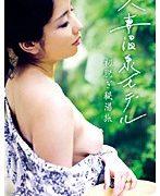 人妻温泉モデル 初脱ぎ秘湯旅