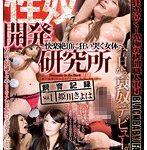 性奴開発研究所 〜快楽絶頂に狂い哭く女体〜 飼育記録 Vol.1 姫川きよは