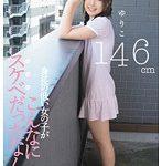 身長の低い女の子がこんなにスケベだったなんて。ゆりこ146cm