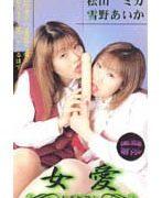女愛〜レズビアン〜 松山ミカ 雪野あいか